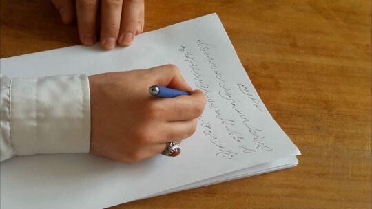 نامهای از آن جناب که در آغاز حرکت خود نوشت و در آن مقصود خود را برای جهانیان تبیین کرد.
