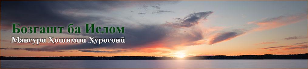 Гуфторҳо; Бозгашт ба Ислом; Мансури Ҳошимии Хуросони