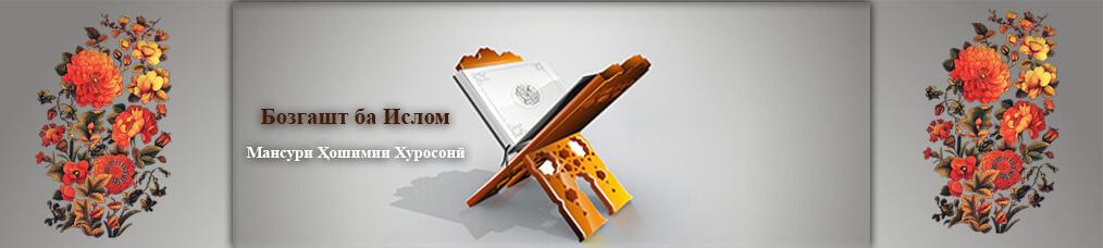 пурсишҳо ва посухҳо; Бозгашт ба Ислом; Мансури Ҳошимии Хуросони