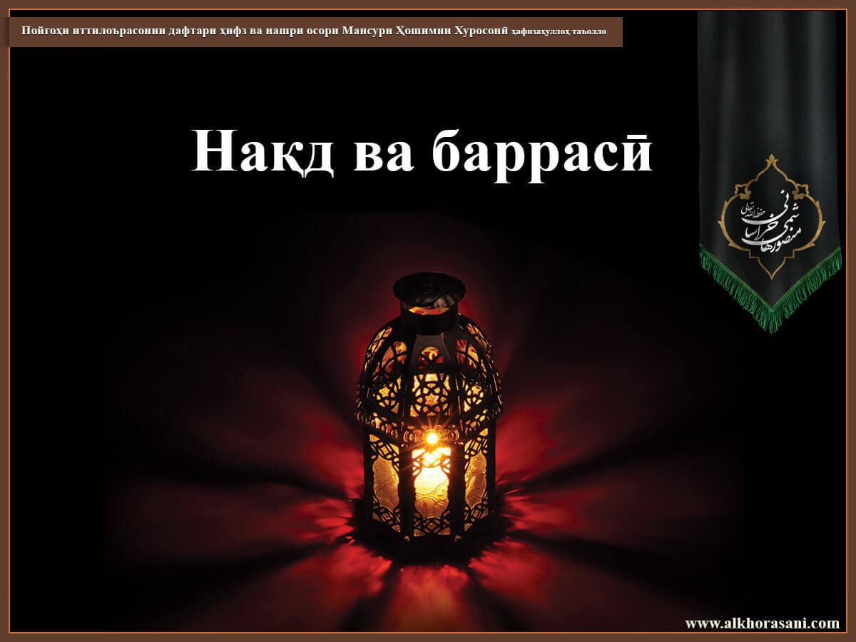 Нақд ва барраси; Аллома Мансури Ҳошимии Хуросонӣ
