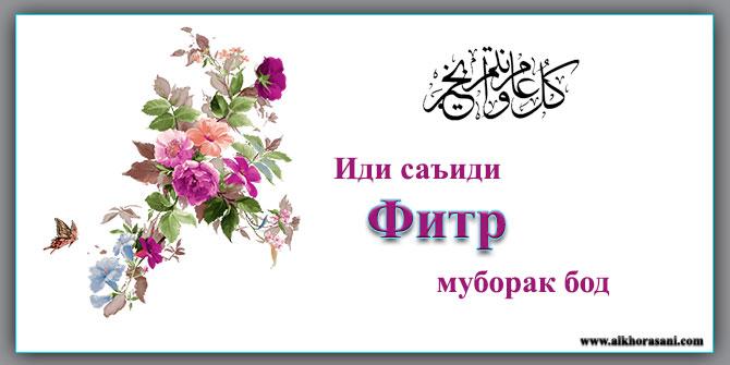 Иди саъиди Фитр муборак