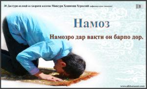Намоз; Мансури Ҳошимии Хуросонӣ