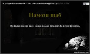 Намози шаб; Мансури Ҳошимии Хуросонӣ