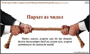 Парҳез аз ҷидол; Мансури Ҳошимии Хуросонӣ