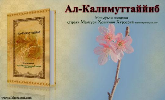Ал-Калимуттаййиб