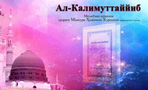 Китоби Ал-Калимуттаййиб