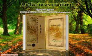 Ал-Калимуттаййиб; Маҷмӯъаи номаҳои ҳазрати аллома Мансури Ҳошимии Хуросонӣ