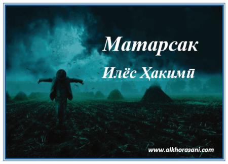 матарсак