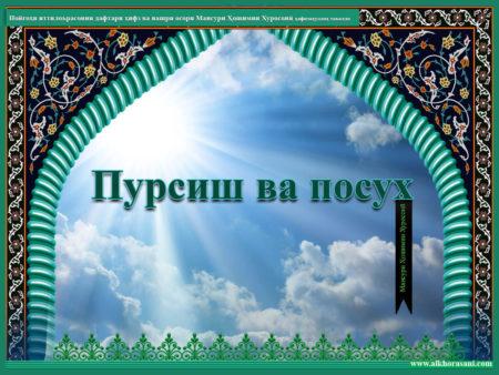 Пурсиш ва посух; Аллома Мансури Ҳошимии Хуросонӣ